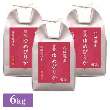 越後ファーム ■【精米】特別栽培米 北海道産ゆめぴりか 6kg(2kg×3) 21539