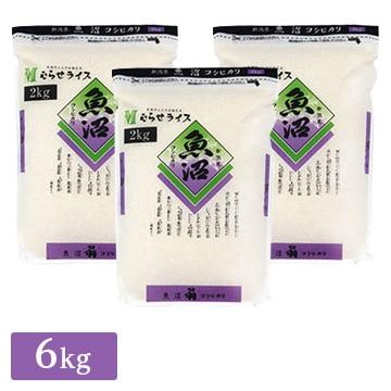 ■◇新米 令和3年産 新潟県 魚沼産 コシヒカリ 6kg(2kg×3袋)