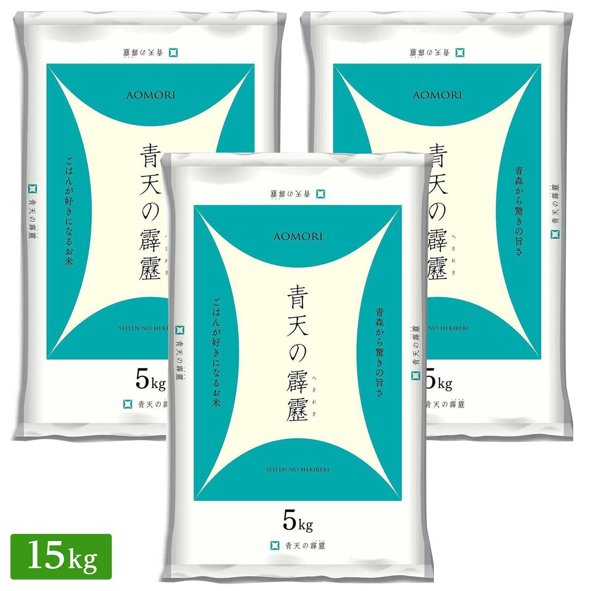 【送料無料 + ポイント10倍】■◇令和2年産 青森県産 青天の霹靂 15kg(5kg×3袋)