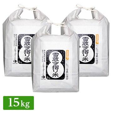 越後ファーム ■【精米】特別栽培米 雪蔵今摺りミルキークイーン 15kg(5kg×3) 21518