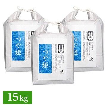 【送料無料】■◇特別栽培米 令和2年産 山形県 長井産 つや姫 15kg(5kg×3袋)