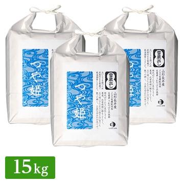 【送料無料】■◇JAS有機 令和2年産 山形県 長井産 つや姫 15kg(5kg×3袋)