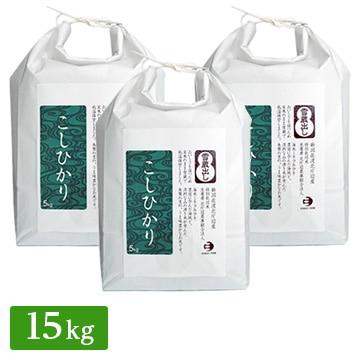 【送料無料】■◇特別栽培米 令和2年産 新潟県 佐渡産 コシヒカリ 15kg(5kg×3袋)