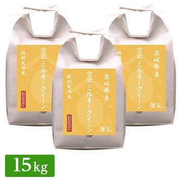 【送料無料】■◇特別栽培米 令和2年産 茨城県産 ミルキークイーン 15kg(5kg×3袋)