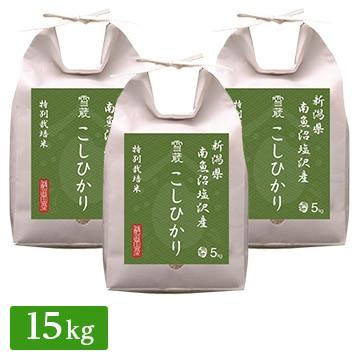 【送料無料】■◇特別栽培米 令和2年産 新潟県 南魚沼塩沢産 コシヒカリ 15kg(5kg×3袋)