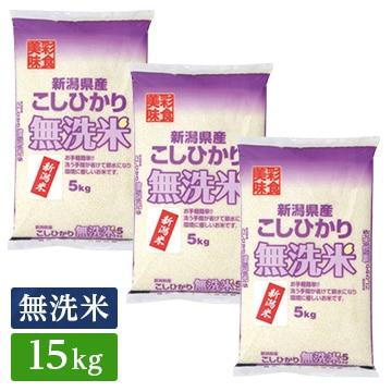 ■◇無洗米 令和2年産 新潟県産 コシヒカリ 15kg(5kg×3袋)