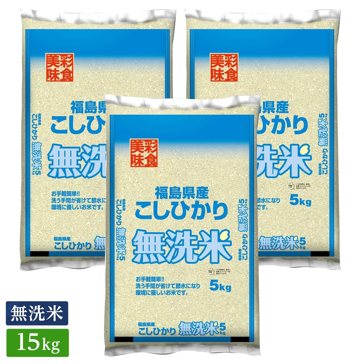 【送料無料】■◇新米 無洗米 令和3年産 福島県産 コシヒカリ 15kg(5kg×3袋)