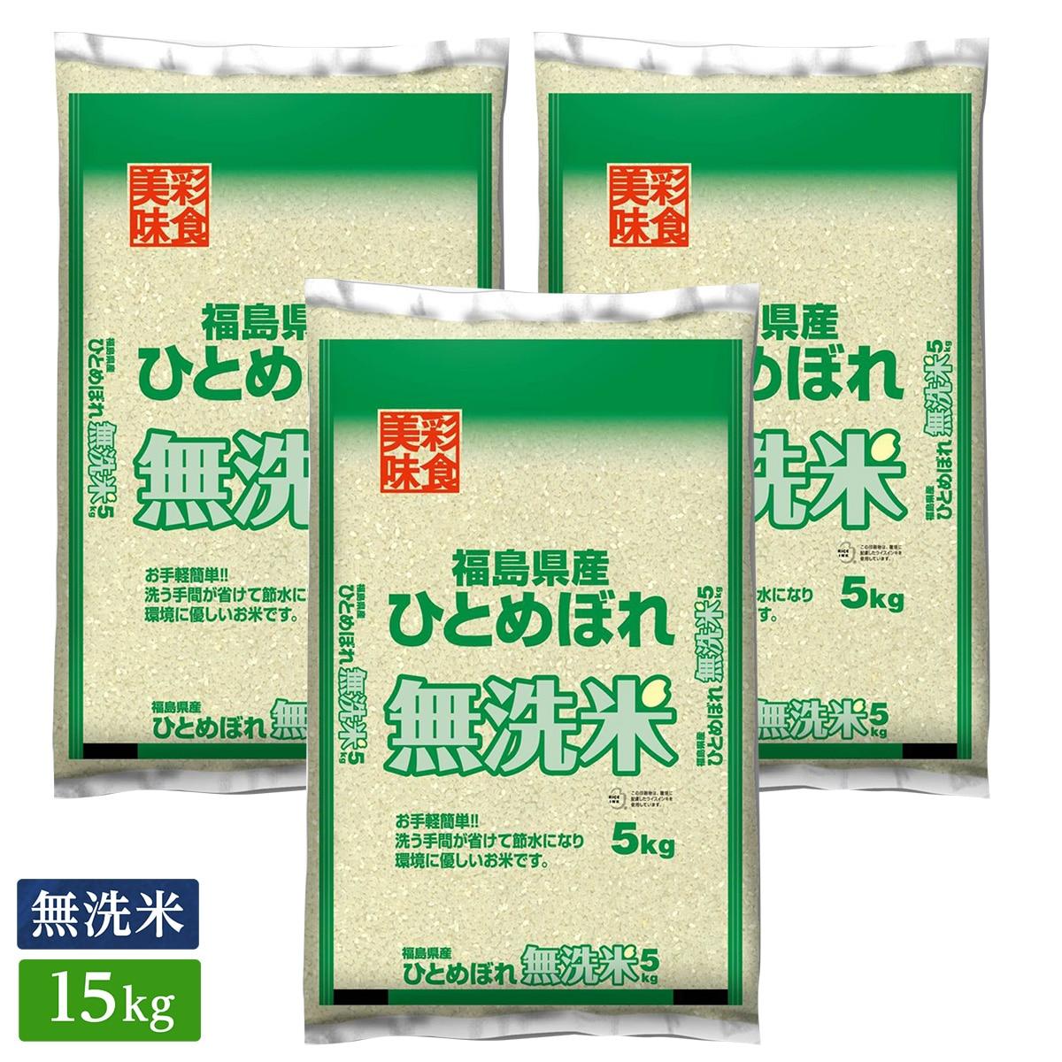 【送料無料】■◇新米 無洗米 令和3年産 福島県産 ひとめぼれ 15kg(5kg×3袋)