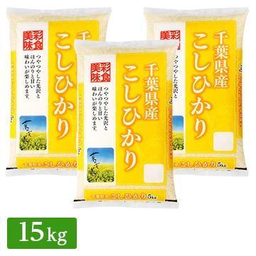 むらせライス ■【精米】新米 令和2年産 千葉県産 コシヒカリ 15kg(5kg×3袋)