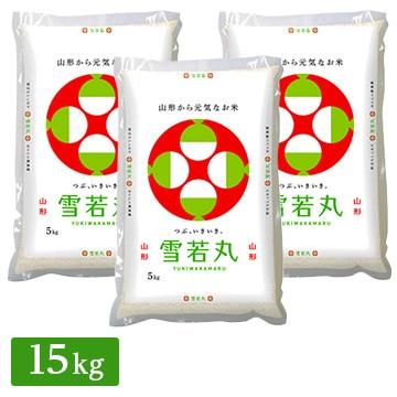 むらせライス ■【精米】令和元年産 山形県産 雪若丸 15kg(5kg×3) 22053