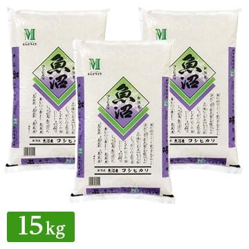 ■◇令和2年産 新潟県 魚沼産 特A コシヒカリ 15kg(5kg×3袋)