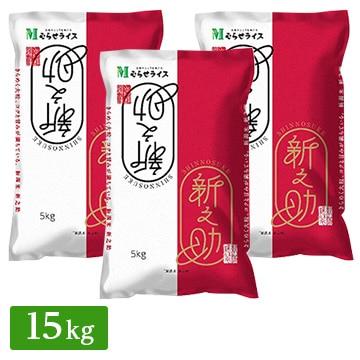 むらせライス ■【精米】令和元年産 新潟県産 新之助 15kg(5kg×3) 23271