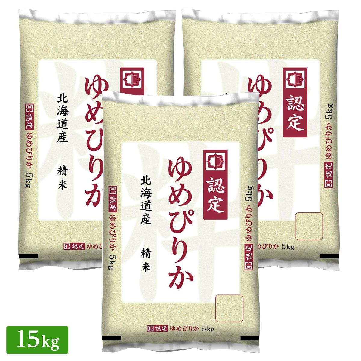 ■◇令和2年産 北海道産 特A ゆめぴりか 15kg(5kg×3袋)