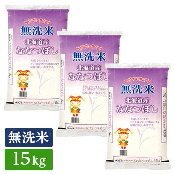 むらせライス ■【精米】【無洗米】令和元年産 北海道ななつぼし 15kg(5kg×3) 28081