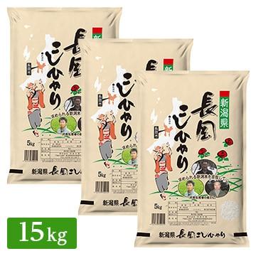 令和3年産 新潟県長岡産  コシヒカリ 15kg