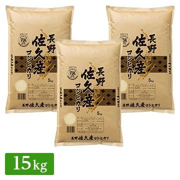 ■【精米】令和2年産 長野県佐久市産 コシヒカリ 15kg(5kg×3)