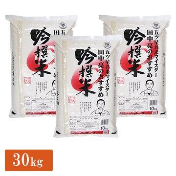 ■お米マイスター 田中亮おすすめ 吟撰米 30kg(10kg×3袋)