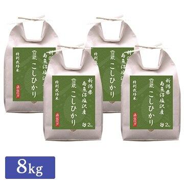 越後ファーム ■【精米】特別栽培米 新潟県南魚沼塩沢産こしひかり 8kg(2kg×4) 21537
