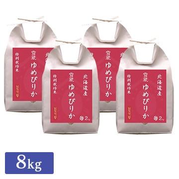 越後ファーム ■【精米】特別栽培米 北海道産ゆめぴりか 8kg(2kg×4) 21539
