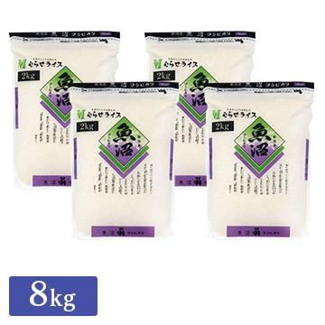 ■◇新米 令和3年産 新潟県 魚沼産 コシヒカリ 8kg(2kg×4袋)
