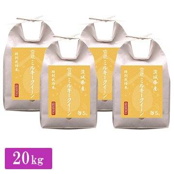 【送料無料】■◇特別栽培米 令和2年産 茨城県産 ミルキークイーン 20kg(5kg×4袋)