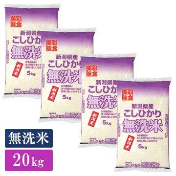 【送料無料】■◇新米 無洗米 令和3年産 新潟県産 コシヒカリ 20kg(5kg×4袋)