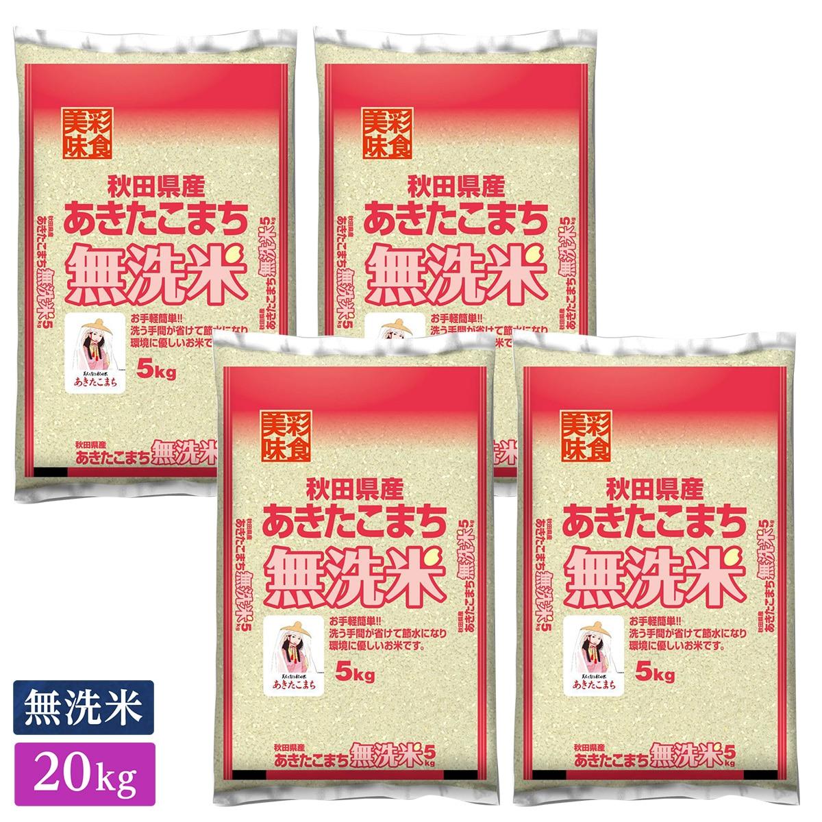 むらせライス ■【精米】【無洗米】秋田県産あきたこまち 20kg(5kg×4) 21945