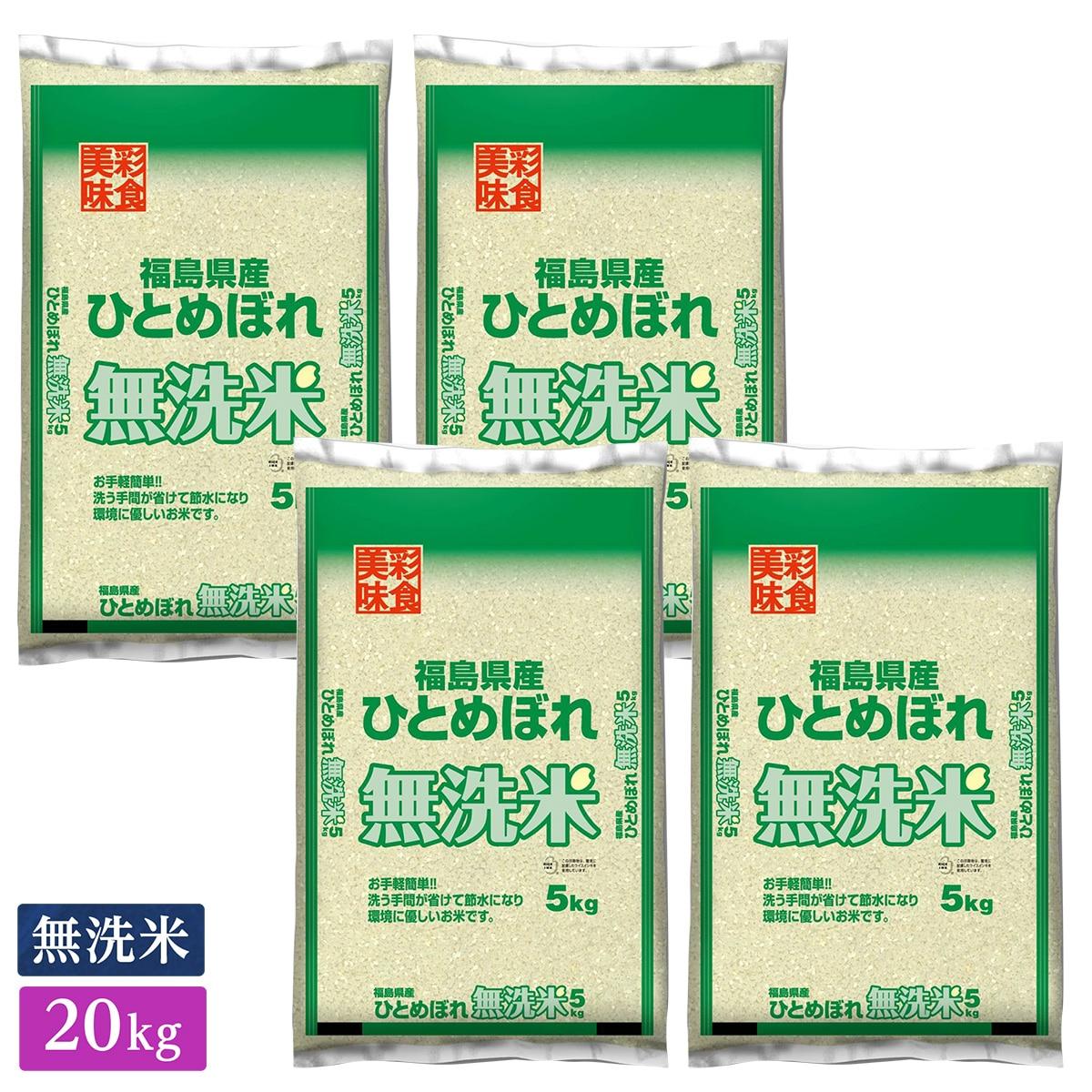 【送料無料】■◇新米 無洗米 令和3年産 福島県産 ひとめぼれ 20kg(5kg×4袋)
