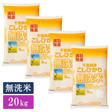 【送料無料】■◇新米 無洗米 令和3年産 千葉県産 コシヒカリ 20kg(5kg×4袋)