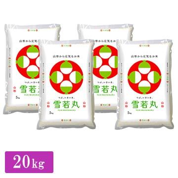むらせライス ■【精米】令和元年産 山形県産 雪若丸 20kg(5kg×4) 22053