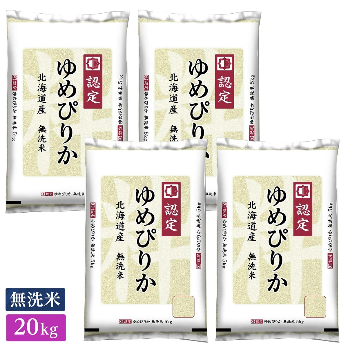 【送料無料】■◇新米 無洗米 令和3年産 北海道産 特A ゆめぴりか 20kg(5kg×4袋)
