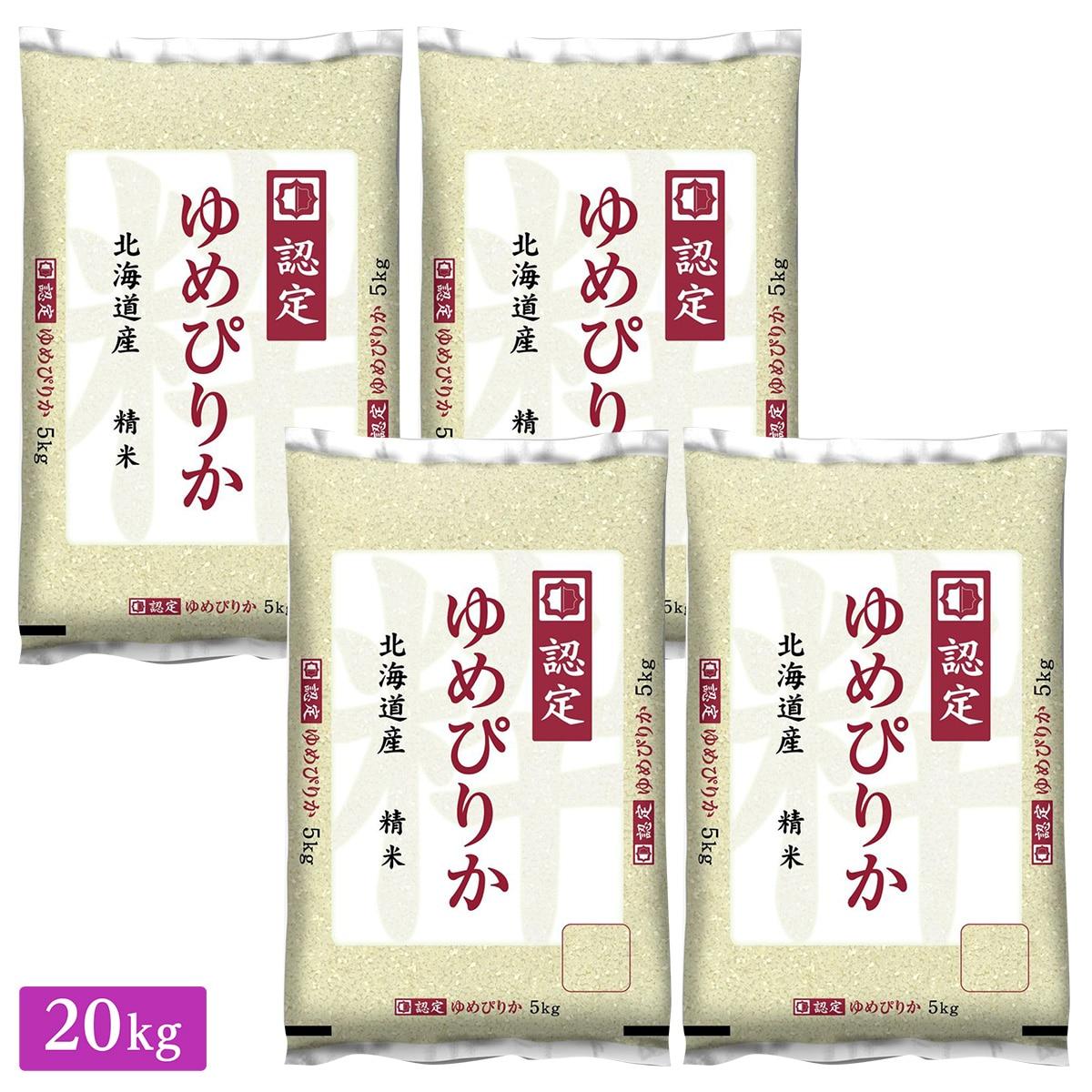 むらせライス ■【精米】令和元年産 北海道ゆめぴりか 20kg(5kg×4) 25695