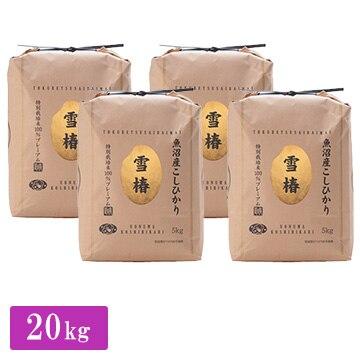 【送料無料】■◇新米 特別栽培米 令和3年産 新潟県 魚沼産 コシヒカリ 20kg(5kg×4袋)