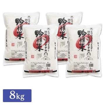 ■お米マイスター 田中亮おすすめ 吟撰米 8kg(2kg×4袋)