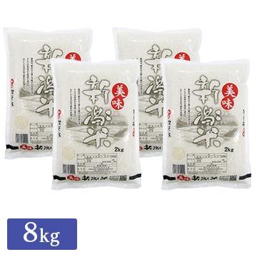 ■【精米】令和元年産 新潟米 8kg(2kg×4)