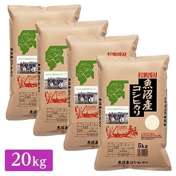 □新米 令和3年産 新潟県 魚沼産 コシヒカリ 20kg(5kg×4袋)
