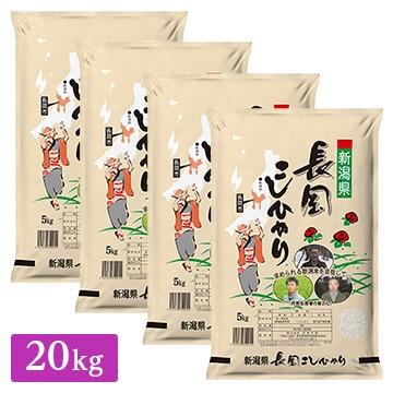 ■令和2年産 新潟県 長岡産 コシヒカリ 20kg(5kg×4袋)