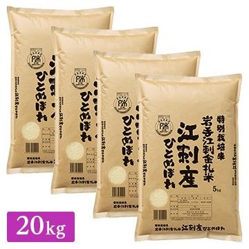 □江刺金札米 令和2年産 岩手県産 ひとめぼれ 20kg(5kg×4袋)
