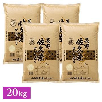 □令和2年産 長野県 佐久市産 特A コシヒカリ 20kg(5kg×4袋)