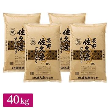 田中米穀 ■【精米】令和元年産 長野県佐久市産コシヒカリ 40kg(10kg×4)