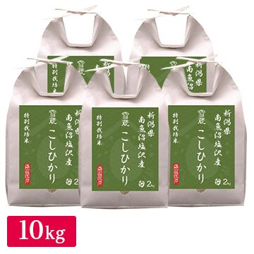 【送料無料】■◇特別栽培米 令和2年産 新潟県 南魚沼塩沢産 コシヒカリ 10kg(2kg×5袋)