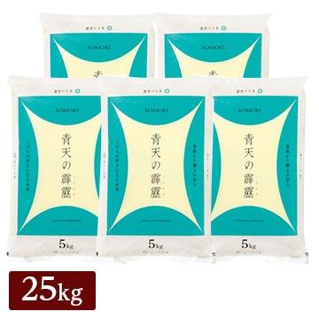 むらせライス ■【精米】令和元年産 青森県産 青天の霹靂 25kg(5kg×5) 20495