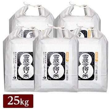 越後ファーム ■【精米】特別栽培米 雪蔵今摺りミルキークイーン 25kg(5kg×5) 21518
