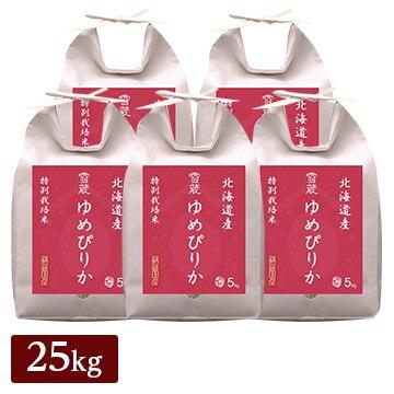 越後ファーム ■【精米】特別栽培米 北海道産ゆめぴりか 25kg(5kg×5) 21538