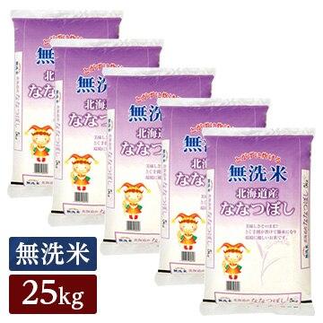 むらせライス ■【無洗米】新米 令和2年産 北海道産 ななつぼし 25kg(5kg×5袋) 28081