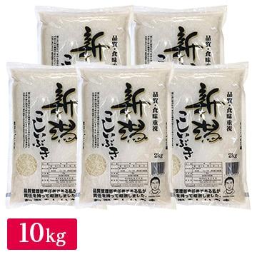 【ポイント20倍】■【精米】【新米】令和元年産 新潟県産 こしいぶき 10kg(2kg×5)