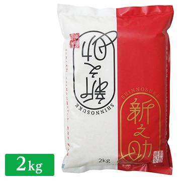 ■令和2年産 新潟県産 新之助 2kg(1袋)