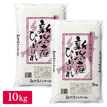 ■【精米】新潟県産 ひとめぼれ 10kg(5kg×2)