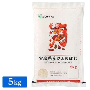 むらせライス ■【精米】令和元年産 宮城ひとめぼれ 5kg 20385