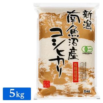 ■【精米】新米 令和2年産 新潟県 南魚沼産 コシヒカリ 有機栽培米 5kg(1袋)